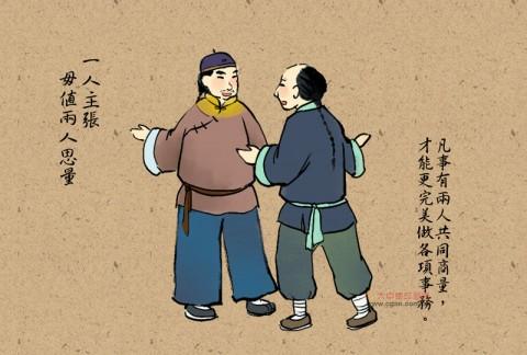 台灣俚語:一人主張,毋值兩人思量