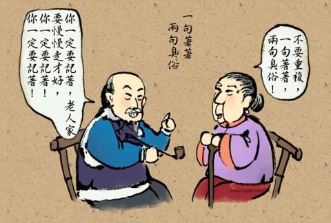 台灣俚語:一句著著,兩句臭俗