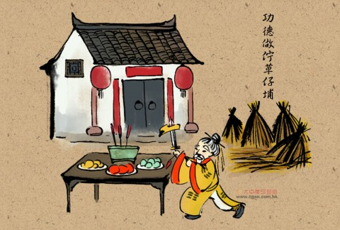 台湾俚语:功德做伫草仔埔