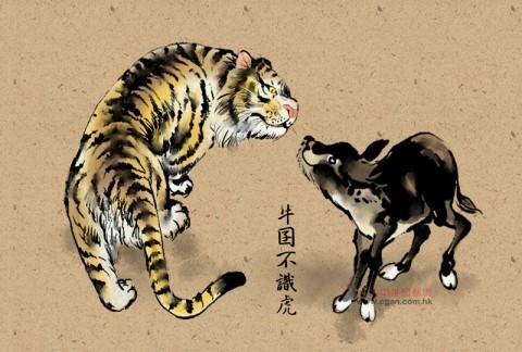 牛囝不识虎