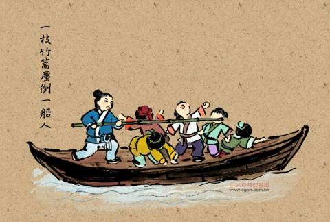 台灣俚語:一枝竹篙壓倒一船人