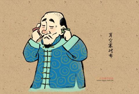 台灣俚語:耳空塞破布