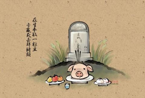 台湾俚语:在生奉敬一粒豆,卡赢死去拜猪头
