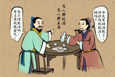台湾俚语:有人兴烧酒,有人兴豆腐