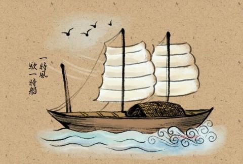台灣俚語:一時風,駛一時船