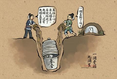 台灣俚語:一個骨罐,九個蓋