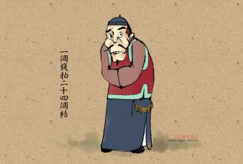 台灣俚語:一個錢拍二十四個結