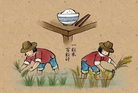 台灣俚語:一粒米,百粒汗
