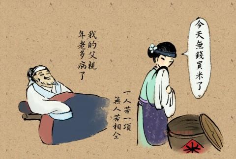 台灣俚語:一人苦一項,無人苦相仝