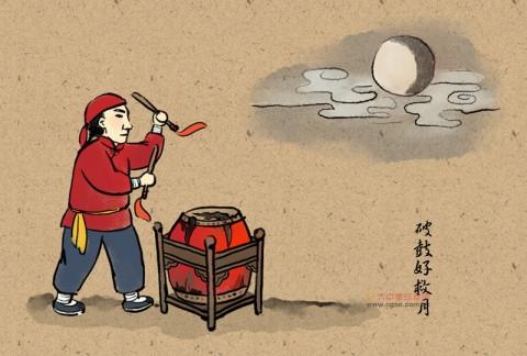 台灣俚語:破鼓好救月