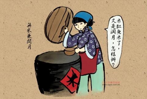台灣俚語:無米兼閏月