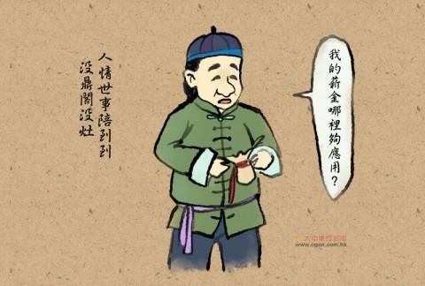 台湾俚语:人情世事陪到到,没鼎阁没灶