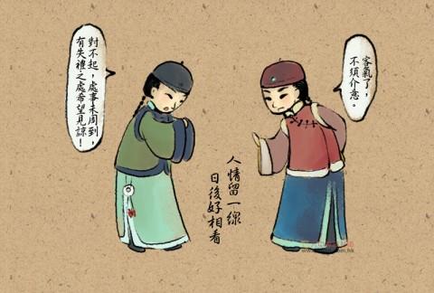 台灣俚語:人情留一線,日後好相看