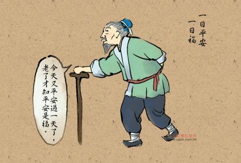 台灣俚語:一日平安,一日福