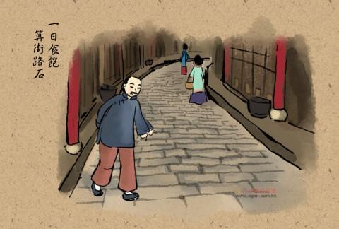 台灣俚語:一日食飽,算街路石