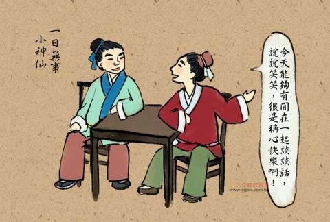 台灣俚語:一日無事,小神仙