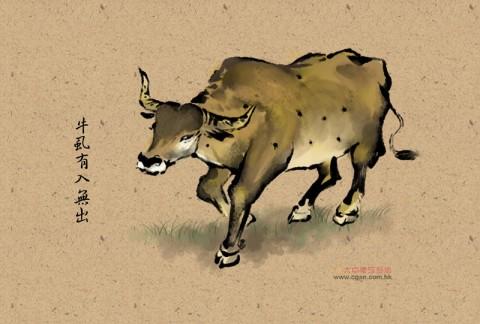 台灣俚語:牛虱有入無出