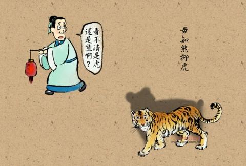台湾俚语:毋知熊抑虎