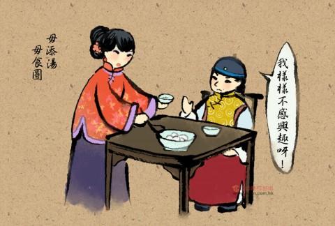 台湾俚语:毋添汤,毋食圆