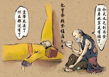闽南俚语:死皇帝较不值活乞食