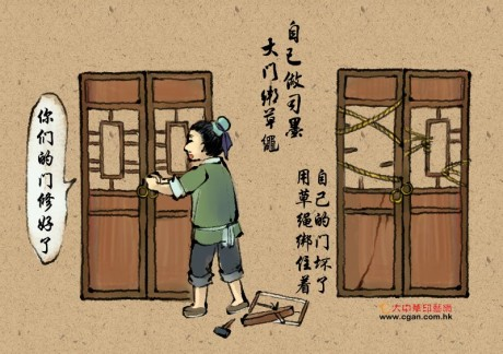 闽南俚语:自己做司墨,大门绑草绳