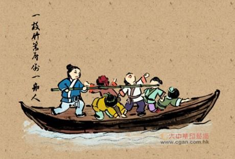 一枝竹篙压倒一船人