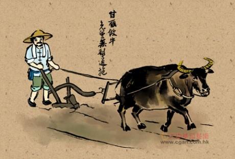 甘愿做牛,免惊无犁通拖