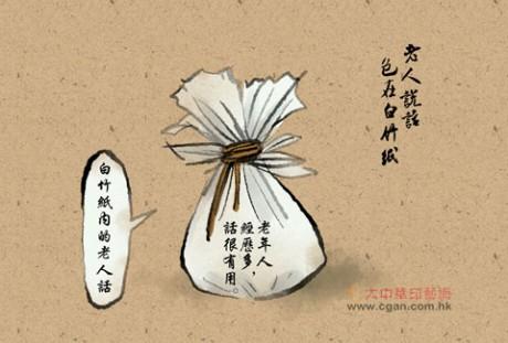 老人说话,包在白竹纸