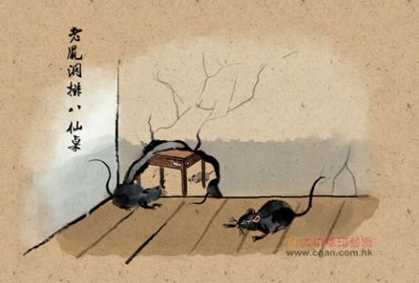 老鼠洞排八仙桌