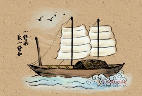 一时风,驶一时船