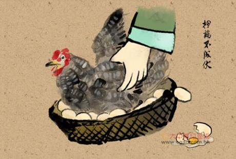 押鸡不成伏