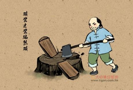 破柴连柴砧煞破