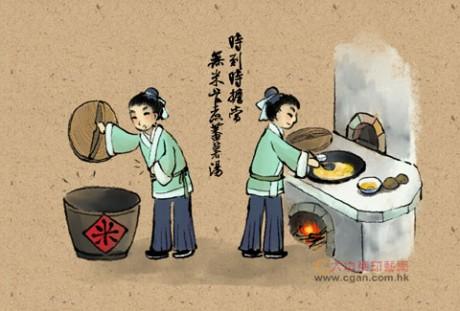 时到时担当,无米卡煮蕃薯汤
