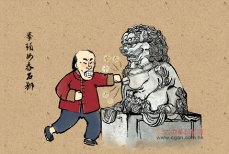 拳头母舂石狮