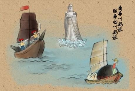 商船叫妈祖,贼船也叫妈祖