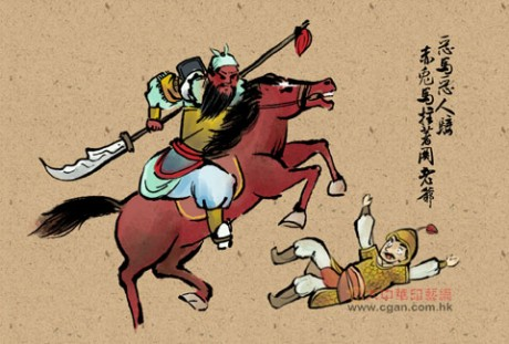 恶马恶人骑,赤兔马拄着关老爷