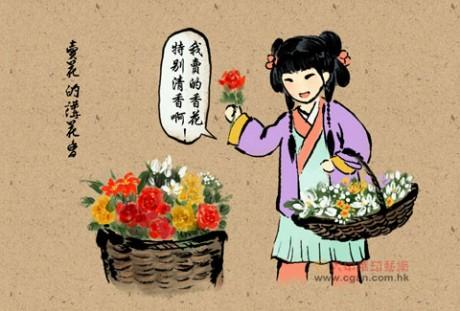 卖花的讲花香