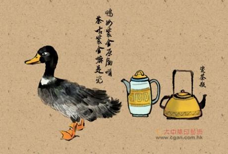 鸭母装金原扁嘴,茶古装金嘛是瓷