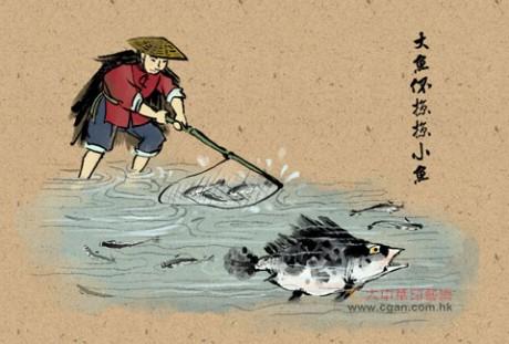 大鱼不掠,掠小鱼