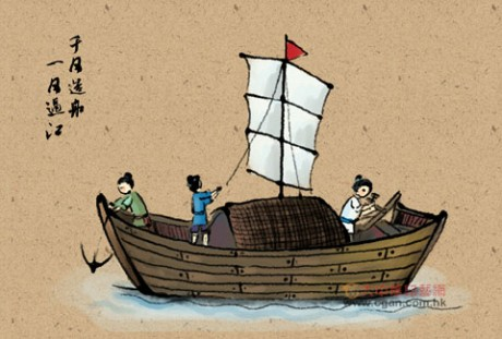 千日造船,一日过江