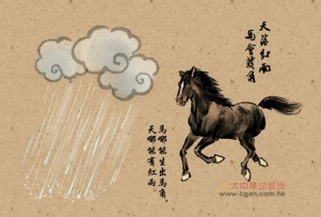 天落红雨,马会发角