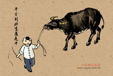 牛牵到北京还是牛